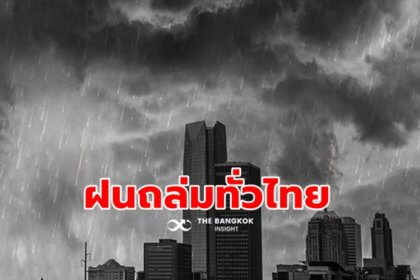 รูปข่าว 'กรมอุตุฯ' เตือนทั่วไทยฝนตกหนัก กทม.ฝนถล่ม 80% ของพื้นที่