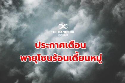 รูปข่าว ประกาศเตือน 'พายุโซนร้อนเตี้ยนหมู่' 28 จังหวัดฝนตกหนักถึงหนักมาก!!
