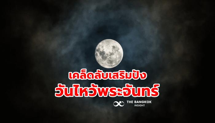 พระจันทร์21964