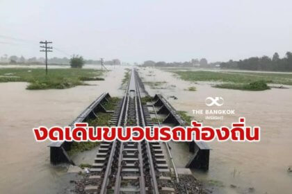 รูปข่าว น้ำท่วม! 'ศักดิ์สยาม' สั่งรับมือ 'เตี้ยนหมู่' – รฟท.แจ้งปรับเส้นทาง – งดเดินรถท้องถิ่นสายอีสาน