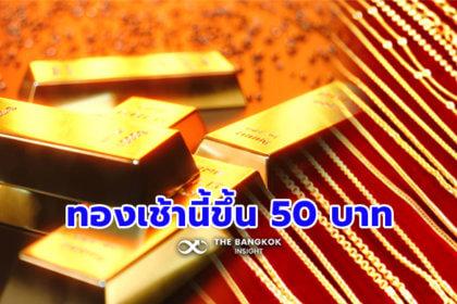 รูปข่าว ราคาทองคำเช้านี้ขยับขึ้น 50 บาท แรงหนุนซื้อสินทรัพย์ปลอดภัย
