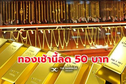 รูปข่าว ราคาทองคำ เช้านี้ร่วง 50 บาท ตามตลาดต่างประเทศหลุด 1,800 ดอลลาร์