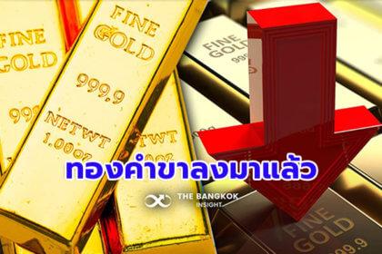 รูปข่าว ราคาทองคำ ปิดลง 100 บาท บาทอ่อนช่วยพยุง นักวิเคราะห์ชี้กำลังเข้าสู่ขาลง