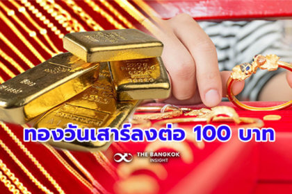 รูปข่าว ราคาทองคำ เช้านี้ลดต่อเนื่องอีก 100 บาท ตามตลาดโลก-บาทอ่อน