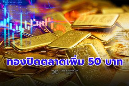 รูปข่าว ราคาทองคำในประเทศ ปิดเย็นนี้ขยับขึ้น 50 บาท จากบาทแข็งค่า