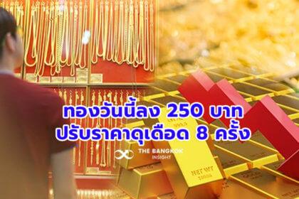 รูปข่าว ราคาทองคำในประเทศปรับดุเดือด 8 ครั้ง เหตุบาทแข็ง ราคาร่วง 250 บาท