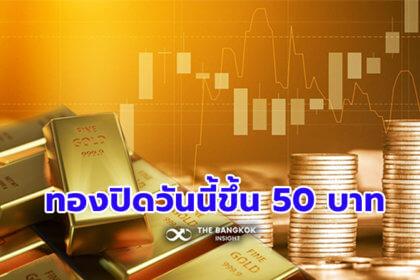รูปข่าว ราคาทองคำปิดตลาดเย็นนี้ขยับ 50 บาท ผัวผวนตลอดวันปรับขึ้น-ลง 5 ครั้ง