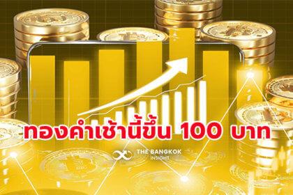 รูปข่าว ราคาทองคำเช้านี้ขยับขึ้น 100 บาท จากเงินบาทอ่อนค่า