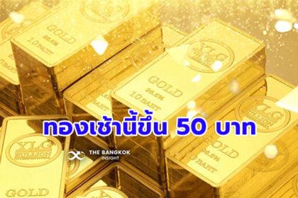รูปข่าว ราคาทองคำเช้านี้ขยับอีก 50 บาท ทองคำโลกพุ่งทะลุ 1,800 ดอลลาร์