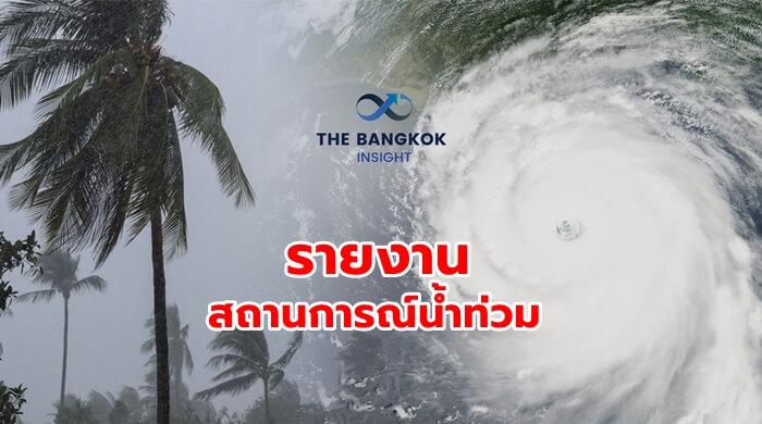 รายงานสถานการณ์น้ำท่วม17964