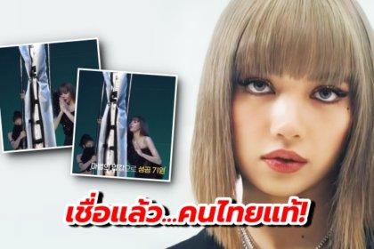รูปข่าว ฮือฮา! 'ลิซ่า' ทำแบบนี้ก่อนเต้นโพลแดนซ์ เจอแซวไม่ใช่คนไทยตรงไหนเอาปากกามาวง
