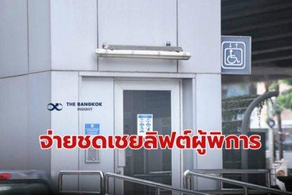 รูปข่าว กทม.พร้อมจ่ายชดเชย ลิฟต์ผู้พิการ สถานีบีทีเอส ล่าช้า ตามคำสั่งศาลปกครองสูงสุด