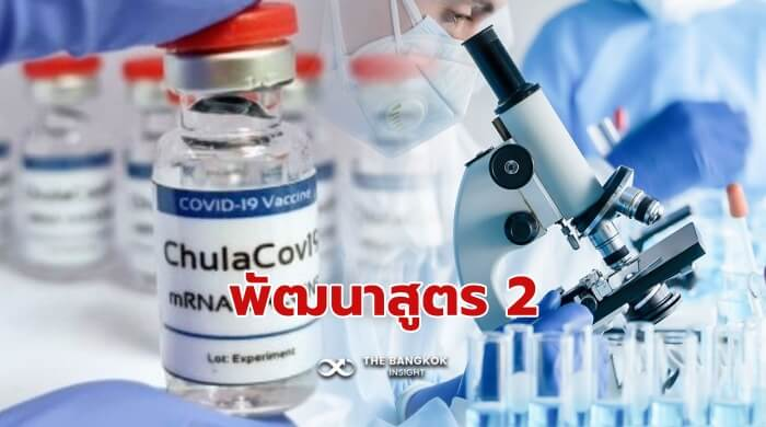 วัคซีนใบยา