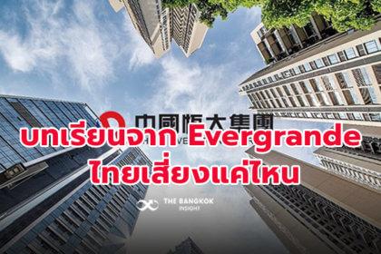 รูปข่าว วิกฤต Evergrande: กรณีศึกษาสำหรับผู้ดำเนินนโยบายไทย