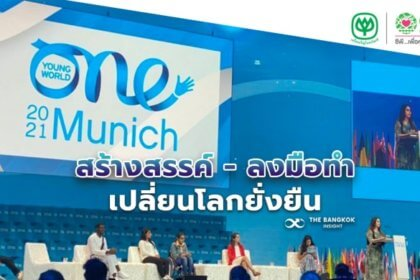 รูปข่าว 'One Young World Summit' ตอกย้ำ 'พลังคนรุ่นใหม่' เน้น 'สร้างสรรค์-ลงมือทำ' เปลี่ยนโลกยั่งยืน