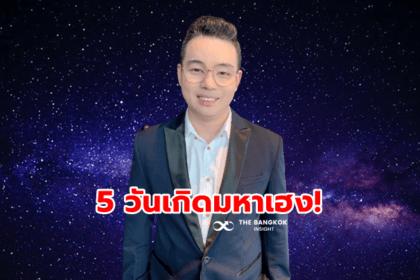 รูปข่าว 'หมอกฤษณ์' เปิด 5 วันเกิดมหาเฮง ดวงดี ดวงปัง มีเกณฑ์รวยแบบไม่รู้ตัว