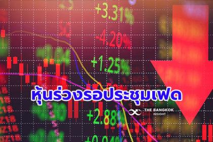 รูปข่าว หุ้นปิดลบ 6.05 จุด 'โควิดในประเทศ-ประชุมเฟด'กดดันตลาด