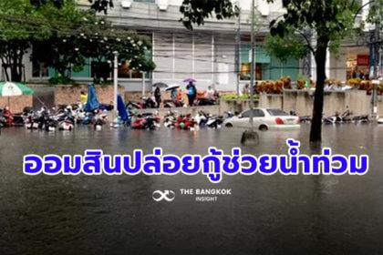 รูปข่าว ออมสินให้กู้ฉุกเฉินช่วยผู้ประสบภัยน้ำท่วมจากพายุเตี้ยนหมู่ปีแรกไม่คิดดอกเบี้ย
