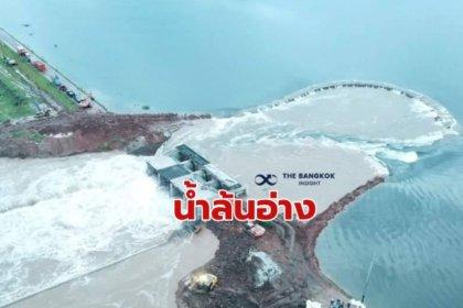 รูปข่าว อ่างเก็บน้ำลำเชียงไกร 'ไม่แตก' ยันแค่ล้น เร่งระบายน้ำเพิ่ม