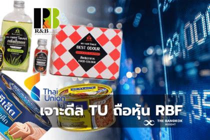รูปข่าว เจาะดีล 'TU' ถือหุ้น 'RBF' ลุยตลาดอาหารโลก