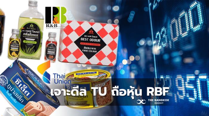 เจาะดีล TU ถือหุ้น RBF e1632671933473
