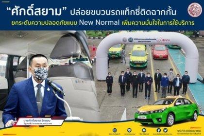 รูปข่าว แท็กซี่ติดฉากกั้น ยกระดับความปลอดภัย New Normal ลุยติด 3,000 คัน ต.ค.นี้