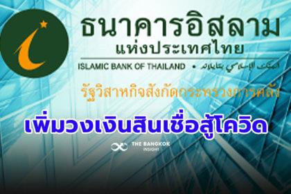 รูปข่าว ไอแบงก์ ขยายวงเงินสินเชื่อ Soft Loan สู้โควิด