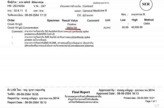อู๋ สมิทธิ เทียบภูมิฉีดวัคซีน 2 เข็ม VS หลังติดเชื้อโควิด