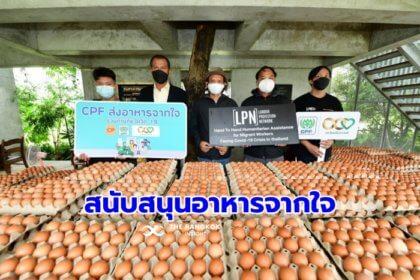 รูปข่าว 'มูลนิธิ LPN-ซีพีเอฟ' ช่วยอาหารจากใจ ถึงมือแรงงานข้ามชาติ สู้วิกฤตโควิด-19