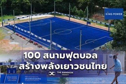 รูปข่าว 'คิง เพาเวอร์' จัดอบรมออนไลน์ 'บริหารสนามฟุตบอลอย่างมืออาชีพ' รับโครงการสร้างสนามฟุตบอลทั่วไทย