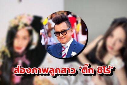 รูปข่าว งานดีแพ็กคู่ เปิดภาพ 'ชาเม-ยาหยี' ลูกสาวนักร้องดัง 'ติ๊ก ชิโร่' บอกเลยยิ่งโตยิ่งสวย