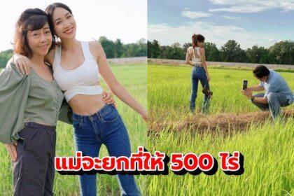 รูปข่าว ไอจีแทบแตก 'มิน พีชญา' สวย รวย โสด ประกาศชัด ๆ ใครมาขอ แม่จะยกที่ให้ 500 ไร่