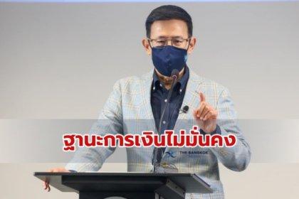 รูปข่าว บอร์ด คปภ. สั่ง 'เอเชียประกันภัย' หยุดรับประกันภัยชั่วคราว!!