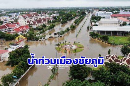 รูปข่าว ชัยภูมิน้ำท่วมหนัก รับอิทธิพลพายุดีเปรสชัน 'เตี้ยนหมู่'