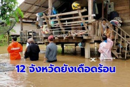 รูปข่าว 12 จังหวัดยังเดือดร้อน! เจอน้ำท่วมหนัก เร่งช่วยเหลือ