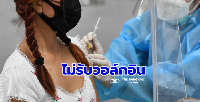 ฉีดวัคซีนเข็ม 3