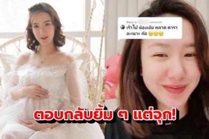 รูปข่าว คนบอกพลาดท้องเร็วไป 'เชอรีน' น้องสาว 'นิชคุณ' ตอบกลับแบบยิ้ม ๆ แต่บอกเลยว่าจุก!