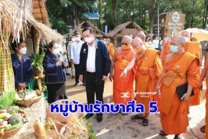 รูปข่าว 'อนุชา' ติดตามผลโครงการ 'หมู่บ้านรักษาศีล 5' ดีใจ 'วัดเนินขาม' ได้เป็นหมู่บ้านต้นแบบ