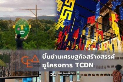 รูปข่าว CEA ปั้นย่านเศรษฐกิจสร้างสรรค์ นำร่อง 15 จังหวัด ร่วมกระตุ้นท่องเที่ยว ฟื้นเศรษฐกิจไทย