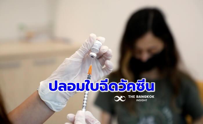 ใบรับรองฉีดวัคซีนโควิด