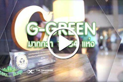 รูปข่าว สนับสนุน 'G-Green' ธุรกิจสีเขียว ด้วยชีวิตวิถีใหม่ ใส่ใจสิ่งแวดล้อม