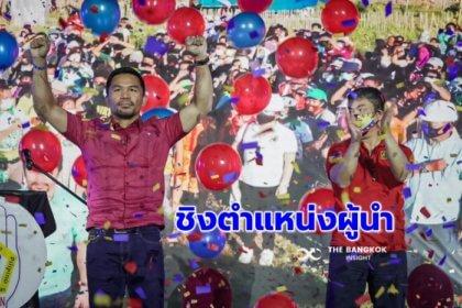 รูปข่าว 'ปาเกียว' ประกาศชิงตำแหน่ง 'ประธานาธิบดีฟิลิปปินส์' ลั่น พร้อมเป็นผู้นำ