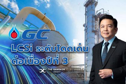 รูปข่าว GC คว้ารางวัล LCSi ระดับโดดเด่น ต่อเนื่องปีที่ 3 ตอกย้ำทำธุรกิจยั่งยืน