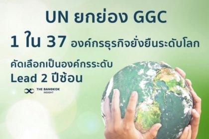 รูปข่าว 'ยูเอ็น' ยก 'GGC' องค์กรธุรกิจยั่งยืนระดับโลก อยู่ในอันดับLEAD 2 ปีซ้อน