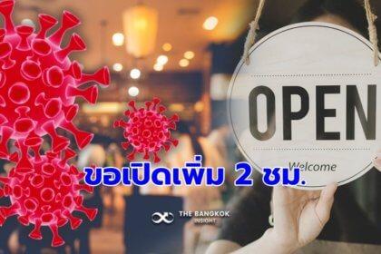 รูปข่าว สมาคมภัตตาคารไทย ร้อง 'บิ๊กตู่-อนุทิน' เพิ่มเวลาเปิดร้านอาหาร เลื่อน COVID Free Setting