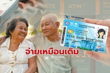 รูปข่าว ผู้สูงอายุได้เฮ!! รมว.พม. ยืนยันจ่ายเบี้ยยังชีพเหมือนเดิม 30 ก.ย.ฟังข้อเสนอภาคประชาชนอีกรอบ