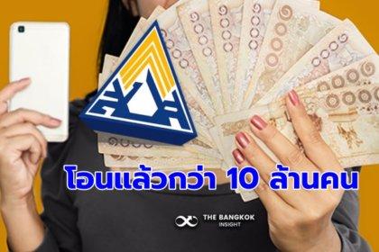 รูปข่าว พรุ่งนี้ ม.33 รับ 5,000 บาท เช็คด่วน!! ประกันสังคมโอนแล้วกว่า 10 ล้านคน