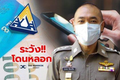 รูปข่าว ระวังโดนหลอก! ตำรวจเตือนภัย มิจฉาชีพหลอกขโมยข้อมูล ช่วงจ่ายเงินเยียวยา ม.33