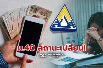 รูปข่าว เช็คที่นี่!! ผู้ประกันตนมาตรา40 พบสถานะสิทธิเยียวยาเปลี่ยน!! เพื่อรับเยียวยา 5,000 บาท