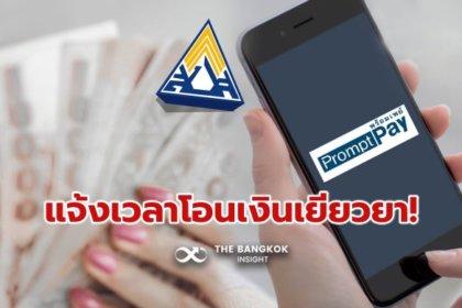 รูปข่าว มาตรา 40 กางกระเป๋ารอ! ธนาคารแจ้งเวลาโอนเงิน 5,000 บาทเริ่มพรุ่งนี้!